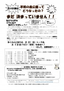 heiwanomori-news14-1