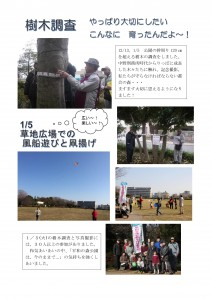 heiwanomori-news14-2
